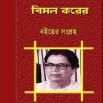 Books of Bimal Kar