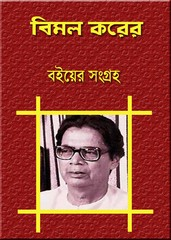 Bimal Kar ebooks pdf