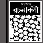 Jarasandha Rachanabali pdf