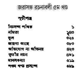 Jarasandha rachanabali contents