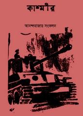 Kashmir- Ananda Bazar Sankalan