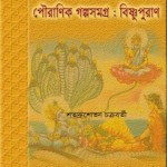 Pouranik Galpasamagra by Shatadrushobhan Chakraborty pdf