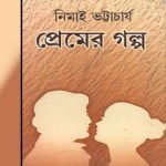 Premer Galpo by Nimai Bhattacharya pdf