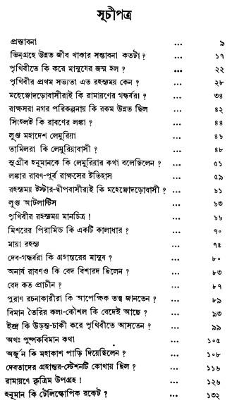 Ramayan-Mahabharater Deb-Gandharbra Ki Vingrohobasi content-1