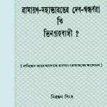 Ramayan-Mahabharater Deb-Gandharbra Ki Vingrohobasi pdf