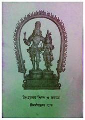Singhaler Shilpo O Sabhyata by Manindra Bhushan Gupta