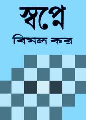 Swapne by Bimal Kar