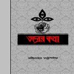 Tantrer Kotha by Satindra Mohan Chattopadhyay pdf