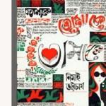 Tomake by Nimai Bhattacharya pdf