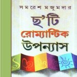 6ti Romantic Upanyas by Samaresh Majumdar ebook