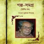 Galpo-Samagra by Syed Mustafa Siraj pdf