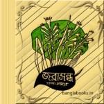 Jarasandha Golpo Samagra pdf
