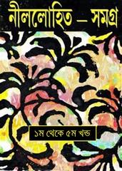 Neellohit Samagra by Sunil Gangapadhyay pdf