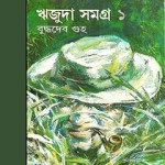 Rijuda Samagra (part-1) by Buddhadeb Guha ebook