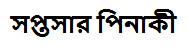 Saptaswara Pinakini