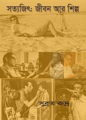 Satyajit-jiban Ar Shilpa by Subrata Rudra