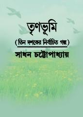 Trinabhumi by Sadhan Chattopadhyay