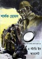 A Study of Scarlet Sherlock Holmes bengali