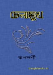 Chenamukh by Rupdarshi