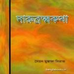 Darubrahmakatha by Syed Mustafa Siraj ebook