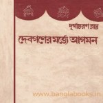 Debganer Martye Aagaman by Durgacharan Roy ebook