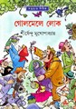 Golmele Lok by Shirshendu Mukhopadhyay