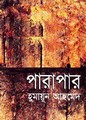 Parapar by Humayun Ahmed epub