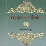Rahasyer Panch Thikana by Sekhar Basu ebook