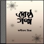 Sheshtha Galpo by Bhagirathi Misra ebook