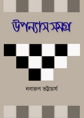Upanyas Samagra by Nabarun Bhattacharya