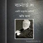 Bernard Shaw Ekti Manusher Kahini by Rishi Das ebook