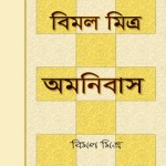 Bimal Mitra Omnibus ebook