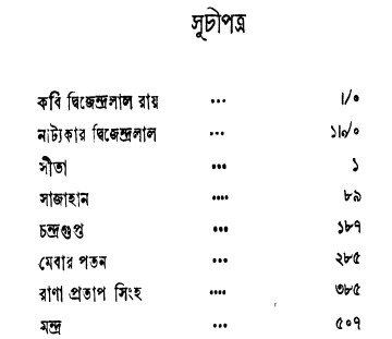 Dwijendralal Rachana Sambhar content