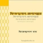 Dwijendralal Rachana Sambhar ebook