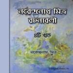 Narendra Nath mitra Rachanabali pdf