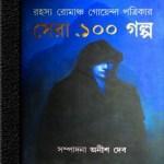Rahasya Romancha Goenda Patrikar Sera 100 Galpa pdf
