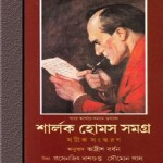 Sharlok Homes Samagra bangla anubad ebook pdf