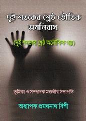dui-shataker-shreshtha-bhoutik-omnibus