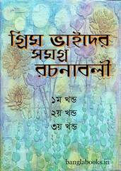 Grimmbhaider Samagra Rachanabali