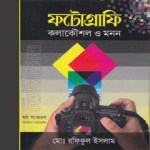 photography-kala-kaushal-o-manon-ebook-pdf