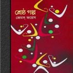 shreshtha-galpa-james-joyce-ebook-pdf