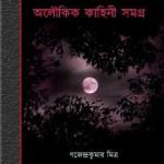Aloukik Galpo Samagra by Gajendra Kumar Mitra ebook pdf