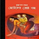 Buddhyadeb Basur Chhotoder Shreshtha Galpa ebook