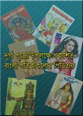 Durga Puja Special 2016 All Bangla Magazine