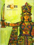 Eisamoy Sharadiya 2016 ebook