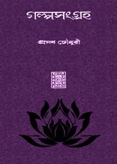 Galpo Sangraha by Pramath Chowdhury