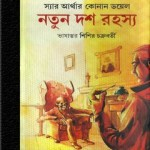Natun Dash Rahasya Translated ebook pdf