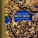 Rudyard Kipling Aranyer Galpamala ebook pdf