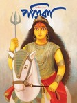 Sharadiya Patrika 1423 (2016) ebook pdf