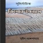 Sunirbachita Kishor Upanyas by Sunil Gangopadhyay ebook